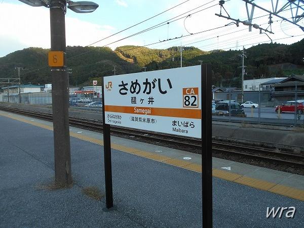 JR東海道本線 醒ヶ井駅(滋賀県米原市)―名水の里「醒ヶ井宿」の最寄り