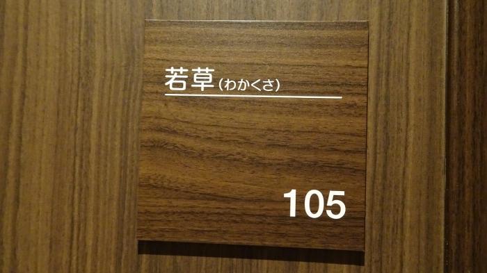 大室の杜部屋 (1)