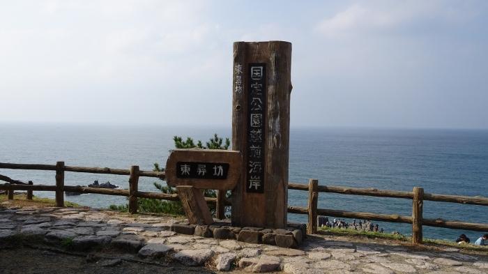 越前観光 (1)