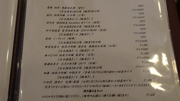 森のしずく食事 (1)