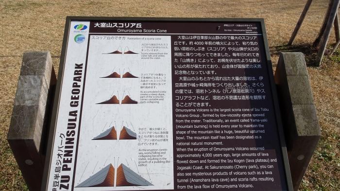 大室山 (2)