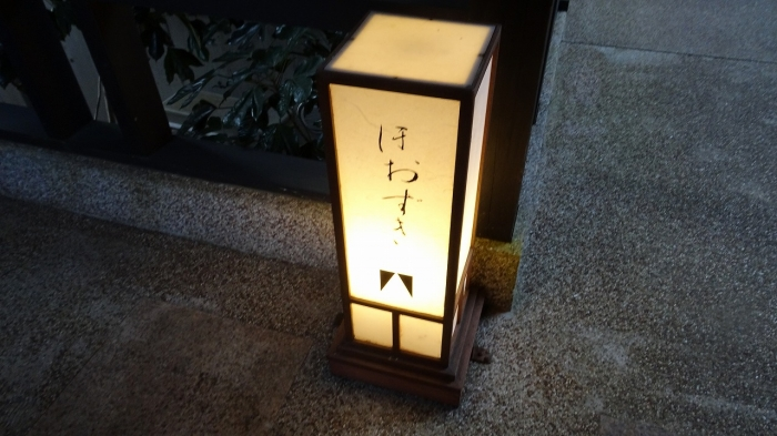 うち山1階 (7)