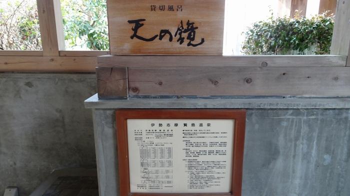 ばさら邸貸切風呂 (8)