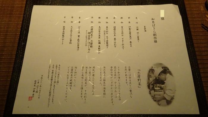 ばさら邸食事 (1)