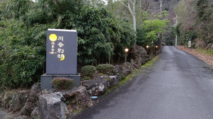川奈別邸施設 (1)