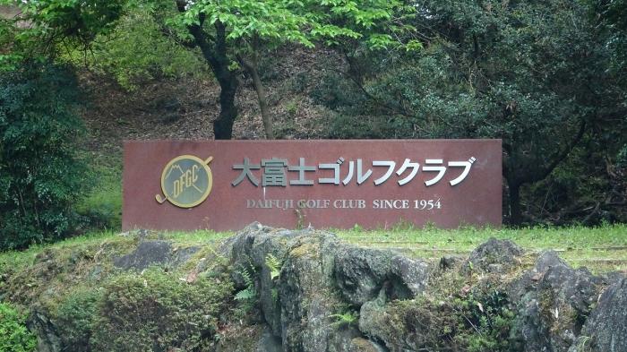 大富士ゴルフ (2)