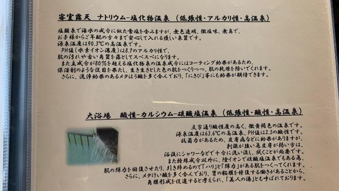 星のあかり風呂部屋 (15)
