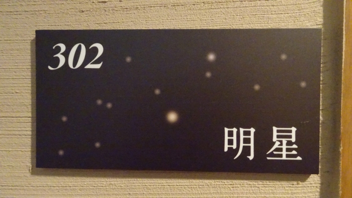 星のあかり風呂部屋 (1)