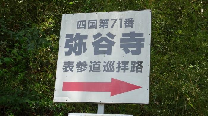 71から善通寺 (18)