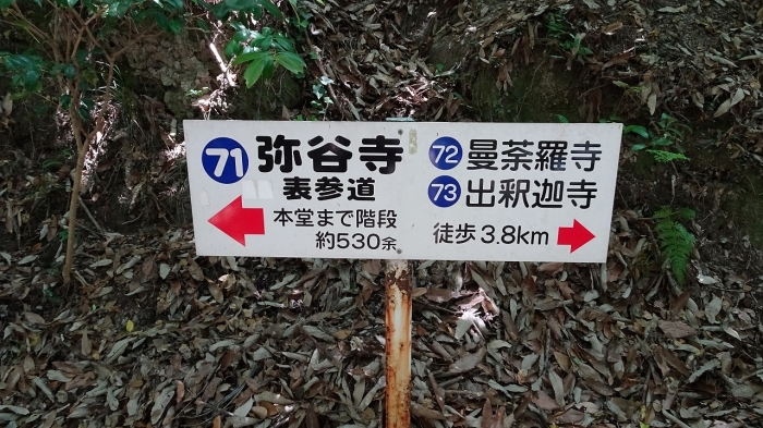 71から善通寺 (19)