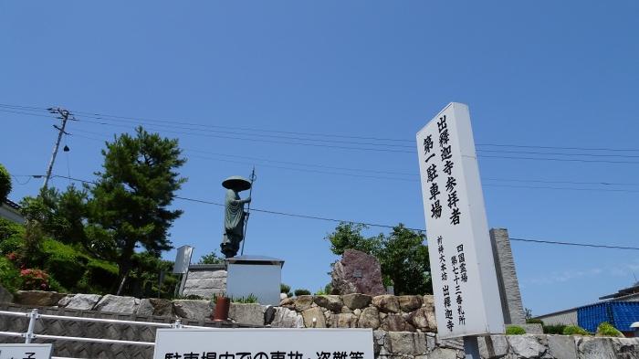 71から善通寺 (10)