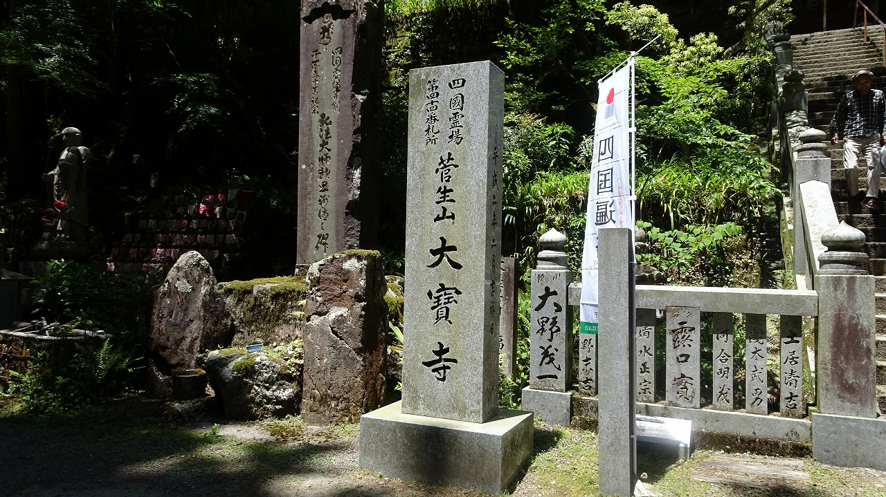 四国八十八箇所霊場巡り 3 (2019年5月)