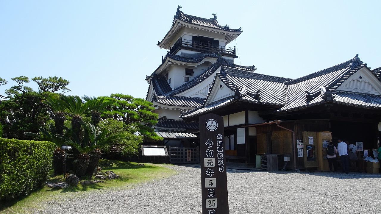 高知城とはりやま橋 (2019年5月)