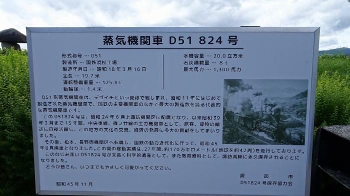諏訪湖観光 (8)