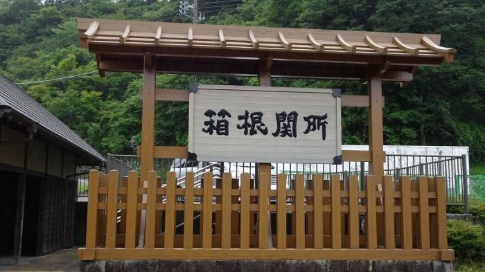 箱根観光 (16)