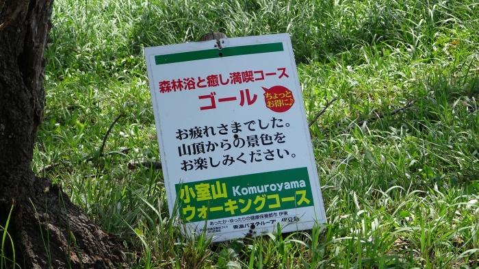 小室山 (6)