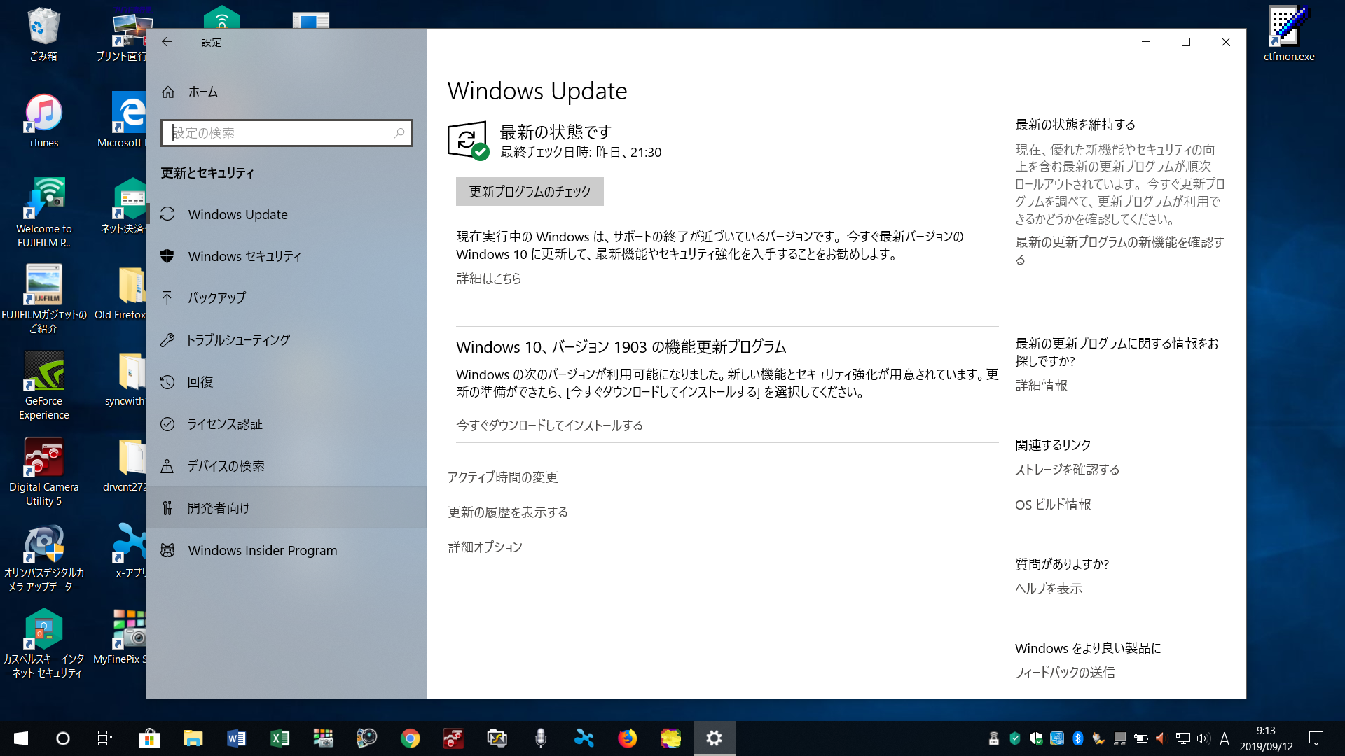 190912Windows10Ver1903.png
