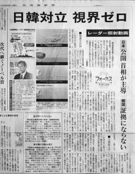 181229日韓対立視界ゼロ