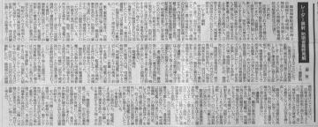 190327レーダー照射最終見解P3247444 (1)