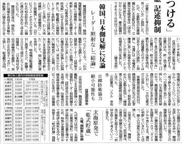 190328-190123レーダー照射韓国日本見解に反論