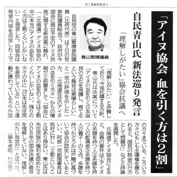 190415-190208青山繁晴アイヌ新法