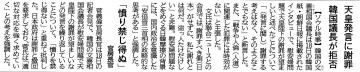 190511-190219慰安婦韓国議長謝罪拒否