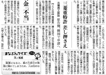 190527-190301三菱中特許差押