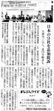 190629-190430日本の9社追加提訴