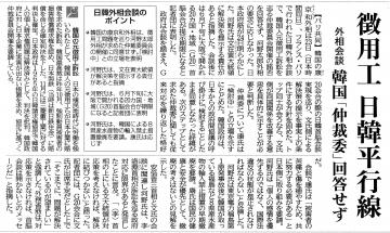 190709-190525徴用工日韓平行線