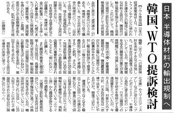 190726-190702日本半導体材料輸出規制