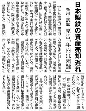 190726-190702日本製鉄資産売却遅れ