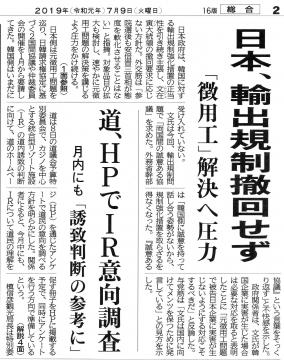 190818-190709-2日本輸出規制撤回せず