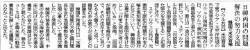 190922-190718日韓両国の問題