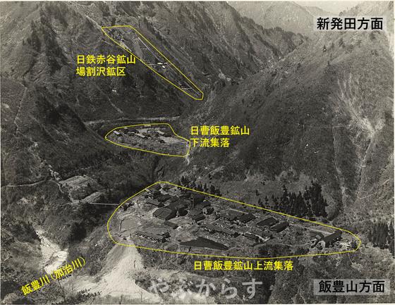 日曹飯豊鉱山 序                nw('2018','08','12','15')