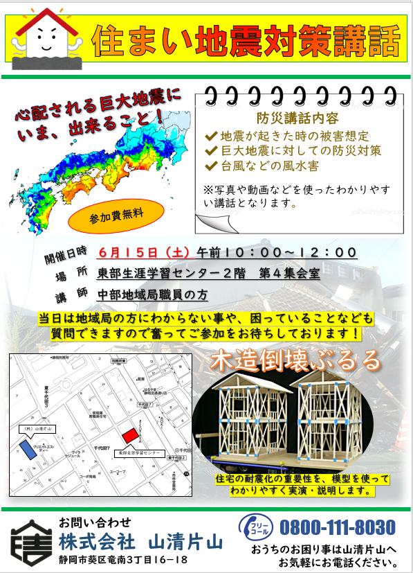 住まい地震対策講話