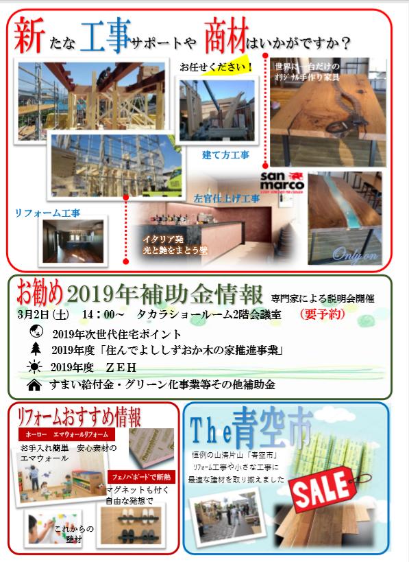 takaraU_20190215170434a19.png