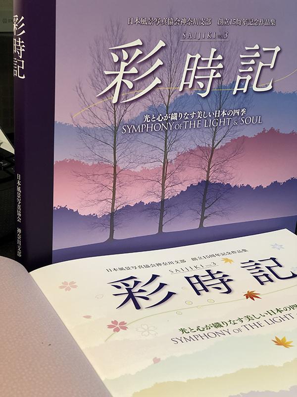 日本風景写真協会 神奈川支部創立15周年記念展の開催と写真集の出版について