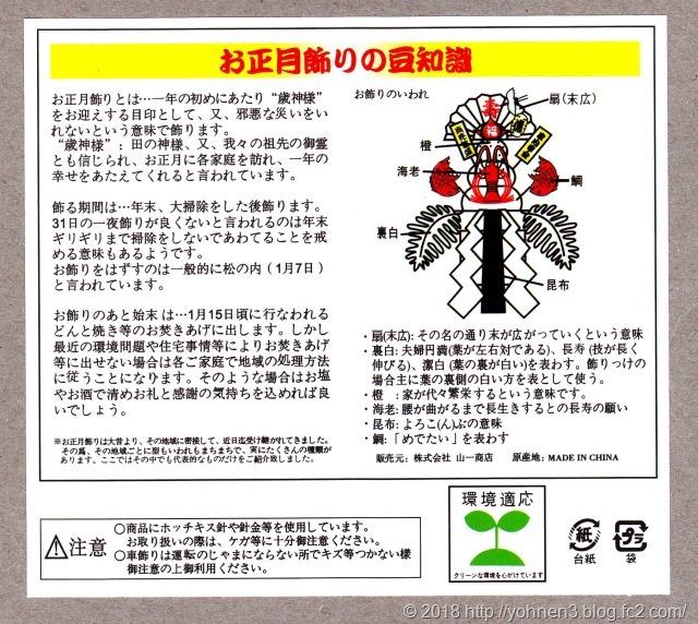 正月飾りの豆知識 20181230