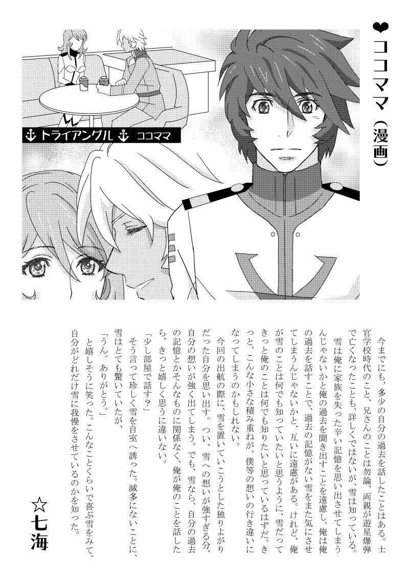 02_nana_koko_300.jpg