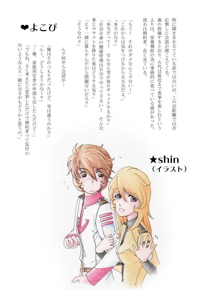 04_yokopi_shin_300.jpg