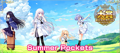 SummerPockets