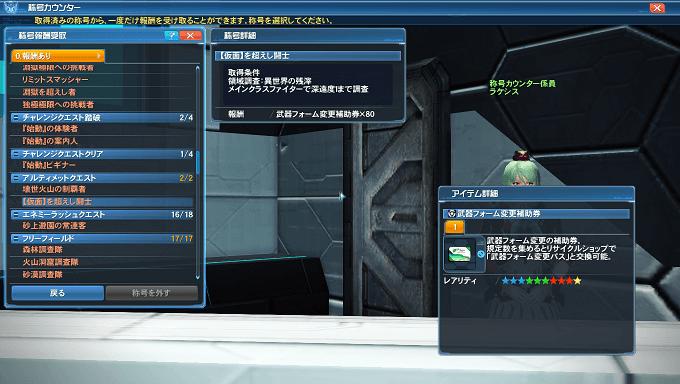 Phantasy Star Online 2 2018_12_06 20_35_03