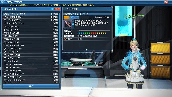 Phantasy Star Online 2 2019_01_10 20_33_40
