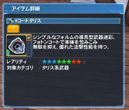 Phantasy Star Online 2 2019_01_31 0_03_08