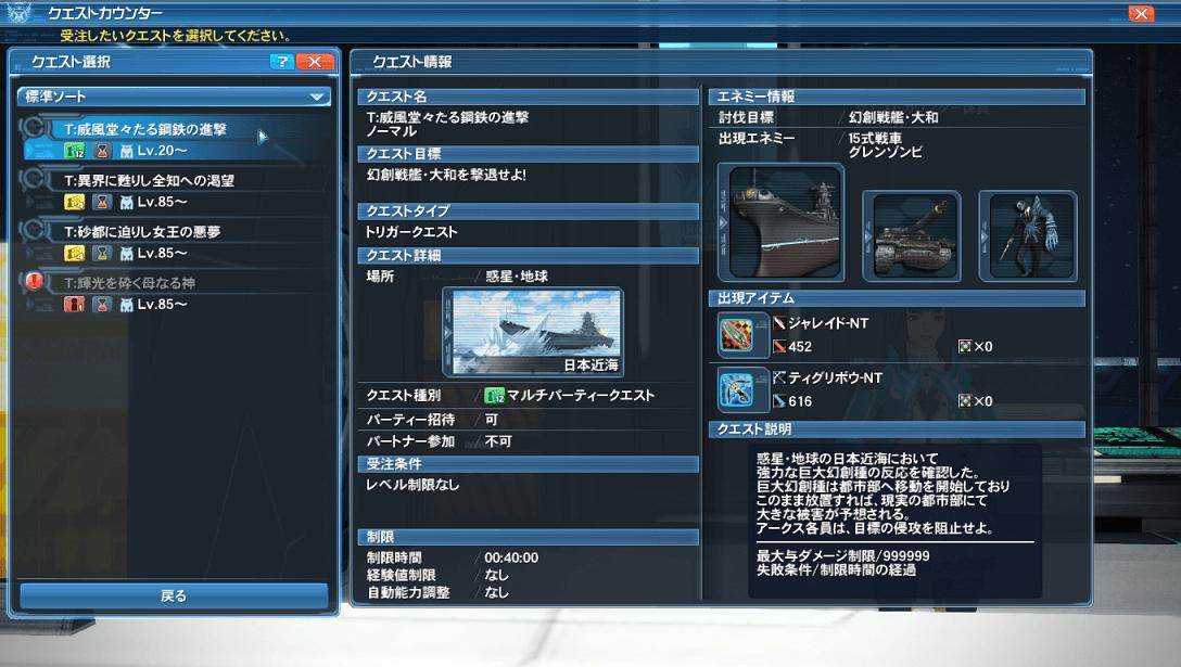 Phantasy Star Online 2 2019_02_13 0_28_11