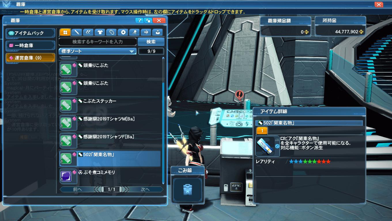 Phantasy Star Online 2 2019_03_11 23_35_18
