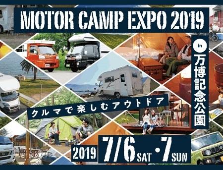 motor camp expo