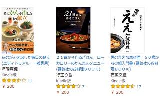 Kindleストア : 【200円均一】お料理本100冊フェア(11/15まで)