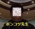 ポンコツ先生、滝田泰伸