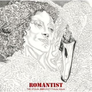 ロマンチスト~THE STALIN・遠藤ミチロウTribute Album